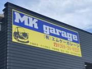 MKgarage/(有)エムケーガレージ