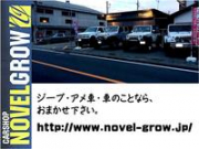 CARSHOP NOVEL GROW(ノベルグロウ)