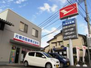 片桐自動車株式会社