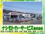 ナシモトカーサービス(株)