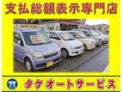 タケオートサービス 支払総額表示専門店