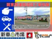 オートステーションTATSUMi (株)辰己モータース