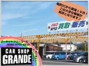 GRANDE グランデ塩尻店