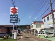 (有)大島鉄工所
