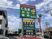スーパーオークション 小針店 (株)丸新エネルギー