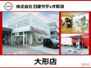 株式会社日産サティオ新潟 大形店