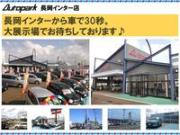 (株)オートパーク 長岡インター店