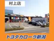 トヨタカローラ新潟(株) 村上店の画像