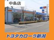 トヨタカローラ新潟(株) 中条店