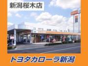 トヨタカローラ新潟(株) 新潟桜木店