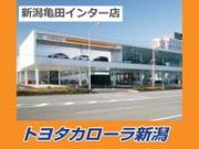 トヨタカローラ新潟(株)新潟亀田インター店