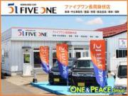 (有)中沢自動車工業