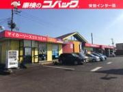 車検のコバック 安田インター店 (株)タカラ自動車