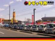トラック市 長岡店 (株)ナカノオート