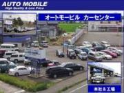 AUTO MOBILE (有)オートモービル カーセンター