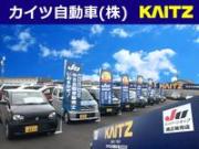 カイツ自動車(株)