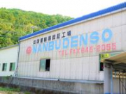 株式会社NANBU DENSO 南部電装の画像