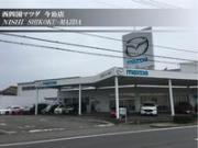 (株)西四国マツダ 今治店