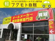 軽トールワゴン専門店 フクモト自販