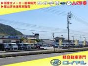 (有)ロイヤル 潮見台通東店