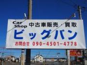 Car Shop ビッグバン