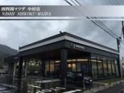 (株)西四国マツダ 中村店