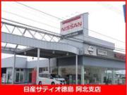 (株)日産サティオ徳島 阿北支店