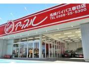 アップル名岐バイパス春日店 (株)ゴトウスバル