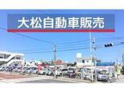 大松自動車販売