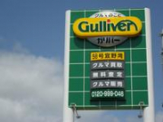 ガリバー 58号宜野湾店