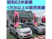 ヒサシ自動車