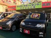スターフィッシュ沖縄 マイカーサポートにこにこ広場