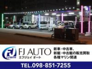 FJ AUTO (株)不二家