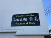 Garage竜美