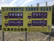 真栄田自動車