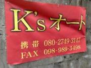 K'sオート(ケーズオート)