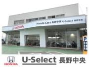 Honda Cars 長野中央 U-Select 長野中央