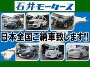 (有)石井モータース