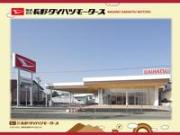 (株)長野ダイハツモータース 川中島原店
