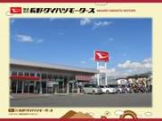 (株)長野ダイハツモータース 須坂小山店