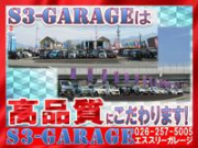 S3-GARAGE (エススリーガレージ)