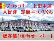 ブロッコリー上田本店