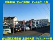 株式会社 ジェミニオート葵