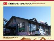 (株)長野ダイハツモータース 佐久岩村田店