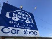(有)ウォームハート 出川店