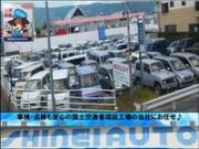 (有)シンエイ自動車