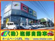 株式会社 塩部自動車