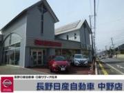 長野日産自動車 中野店