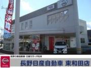 長野日産自動車 東和田店