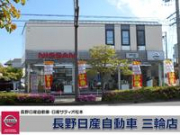 長野日産自動車 三輪店